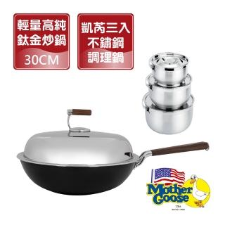 【MotherGoose 鵝媽媽】輕量純鈦鍋30cm+凱芮三入不鏽鋼調理鍋(超值組)