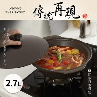 【MIYAWO】直火系列10號耐溫差陶土湯鍋(2.7L-和風古韻)