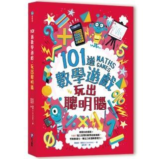 101道數學遊戲.玩出聰明腦:挑戰你的極限!100+腦力全開的數學益智遊戲