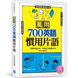 萬用700英語慣用片語(掃描 QR code,下載學習 MP3)