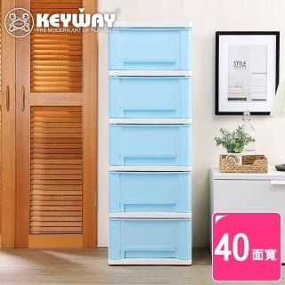 【KEYWAY】面寬40-大衛五層櫃 附輪 粉藍色(收納 置物櫃 抽屜櫃 MIT台灣製造)