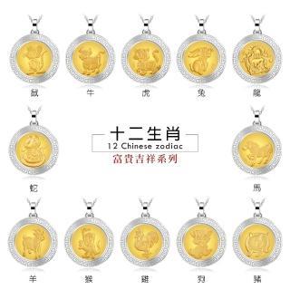 【KATROY】吉祥富貴系列 十二生肖金飾白鋼項鍊 單個價格 PG06009(可選-鼠牛虎兔龍蛇馬羊猴雞狗豬)