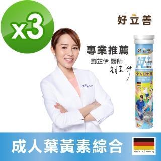 【德國 好立善】AtoZ 成人綜合維他命葉黃素發泡錠 20錠x3(水蜜桃口味 活力健康)