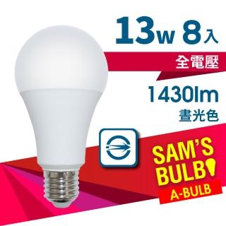 【SAMS BULB】13W LED節能燈泡高亮版(8入)