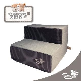 【MIMIO 米米歐】NEW老年照護寵物專用樓梯L–灰階線條 台灣精品車工(★人用規格等級.100%台灣製造★)