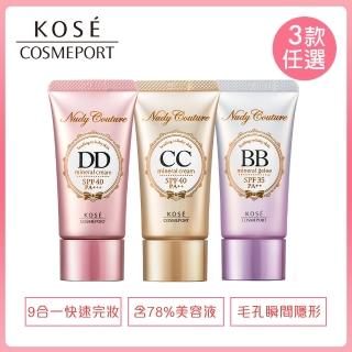 【KOSE COSMEPORT】Nudy Couture 底妝系列(3款任選)
