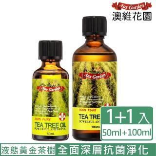 【Ausgarden 澳維花園】茶樹精油100mlX1+50mlX1特大加大2入組(液態黃金茶樹 全面深層抗菌淨化 舒緩不適)
