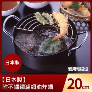日本製油炸鍋20cm
