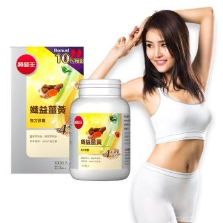 【葡萄王】增量版-孅益薑黃100粒*(95%高含量薑黃