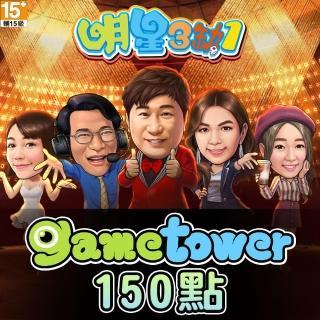 【Gametower】明星三缺一 150點