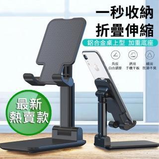 【晨品】新款可升降折疊款 桌上型支架 手機/平板/iPad(鋁合金加重底座 自由折疊)