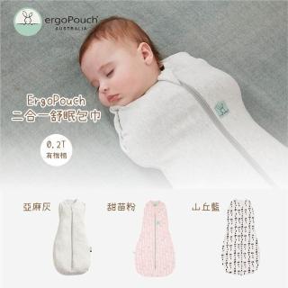 【ergoPouch】二合一舒眠包巾 0.2TOG款(0-3M/3-12M 三色可選)