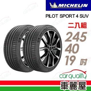 【Michelin 米其林】PILOT SPORT 4 S PS4S 高性能運動輪胎_二入組_245/40/19(車麗屋)