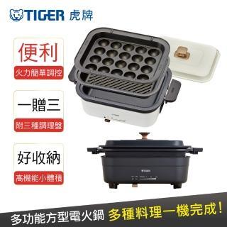 【TIGER 虎牌】2.6L 多功能方型電火鍋(CRL-A30R)