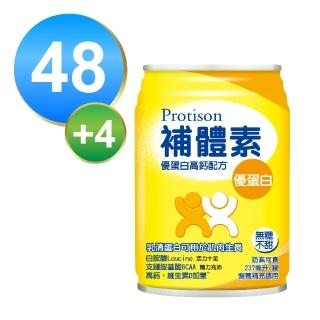【補體素】優蛋白不甜即飲 237mlx24罐(HBV優蛋白+白胺酸)*2箱