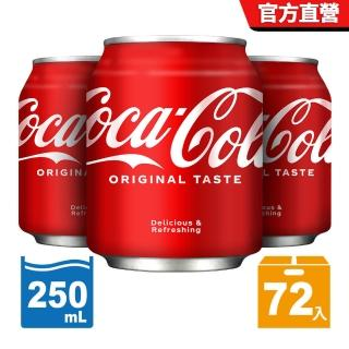 【可口可樂】易開罐250mlx24入x3箱(週期購)