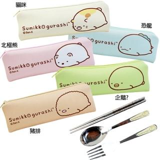 【TDL】角落生物不鏽鋼餐具組筷子湯匙叉子環保餐具組附收納袋 332497