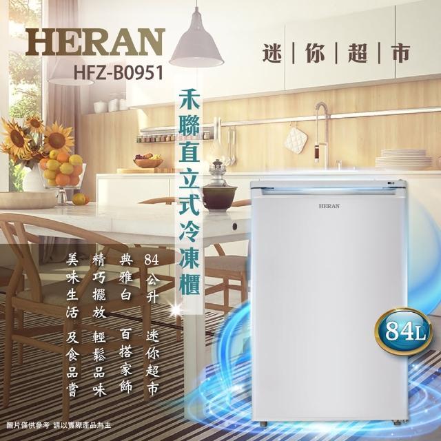 HERAN禾聯|HFZ-B0951_直立式冷凍櫃推薦_拾誠實