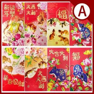 【KISSDIAMOND】鼠年精品可愛生肖紅包-A款(高磅數質感/6入/組)