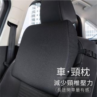 【Prodigy 波特鉅】車用頸枕(車用頸部抒壓護頸枕)