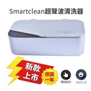【Smartclean】超聲波眼鏡清洗機/超音波清洗器(#星空銀+黑)