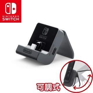 【Nintendo 任天堂】原廠 NS Switch 攜帶型主機充電支架 可自由調節(-台灣公司貨)