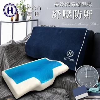【Hilton 希爾頓】VIP酷涼冷凝舒頸防鼾碟型枕/快眠枕含布套-大(蝶型枕/防鼾枕/冷凝枕)