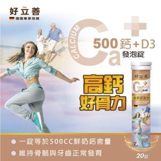 【德國 好立善】鈣+D3發泡錠 20錠(蘋果口味)