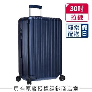 【Rimowa】Rimowa Essential Check-In L 30吋行李箱 霧藍色(832.73.61.4)