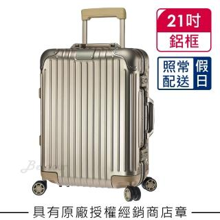 【Rimowa】Original Cabin 21吋登機箱 金色(925.53.03.4)