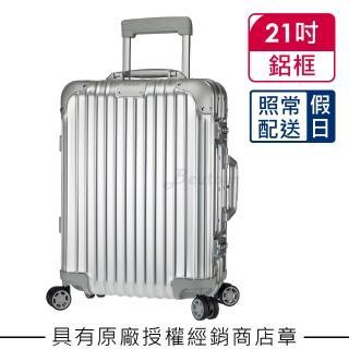 【Rimowa】Rimowa Original Cabin S 21吋登機箱 銀色(925.53.00.4)