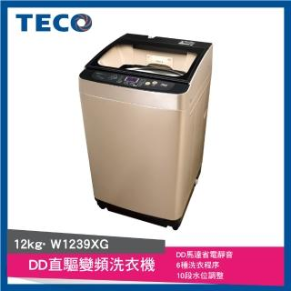【TECO 東元 ★送保冰袋★】12kg DD直驅變頻洗衣機(W1239XG)