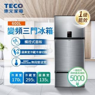 【TECO 東元 ★好禮2選1★】600公升 一級能效變頻三門冰箱(R6171VXHK)