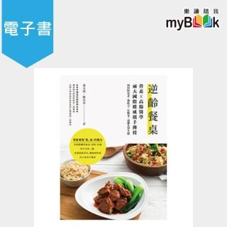 【myBook】逆齡餐桌(電子書)