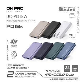 【ONPRO】UC-PD18W QC3.0+PD18W 雙孔快充USB充電器(快速到貨)
