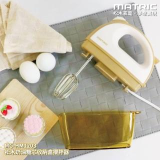 【MATRIC 松木】奶油糖芯收納盒攪拌器MG-HM1203(五段調速)