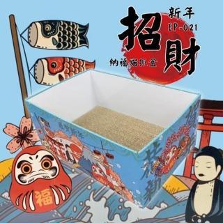 【iCat 寵喵樂】新年招財納福貓抓盒(2入組)(EP-021)