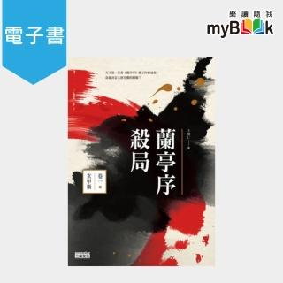 【myBook】蘭亭序殺局 卷一:玄甲衛(電子書)