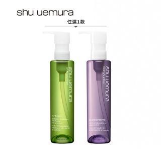 【Shu uemura 植村秀】明星潔顏油150ml-週期購(植物/覆盆子任選一件)