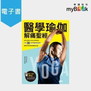 【myBook】醫學瑜伽 解痛聖經:乾針名醫Dr.Victor精準對症,打造36式神奇醫學瑜伽(電子書)