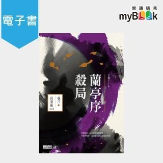【myBook】蘭亭序殺局 卷三:長安亂【完】(電子書)