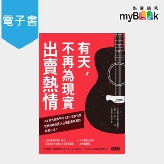 【myBook】有天,不再為現實出賣熱情:日本最大直播平台CEO首度公開,把熱情轉換成人生與創(電子書)