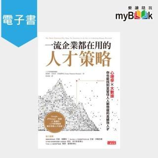 【myBook】一流企業都在用的人才策略:心理學X大數據,你也能找到、留住人人都想搶的高績效人(電子書)