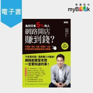 【myBook】為何只有5%的人,網路開店賺到錢: 從通路、商品、流量、回購率、行銷,許景泰剖(電子書)