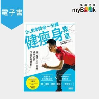 【myBook】Dr.史考特的一分鐘健瘦身教室:用科學╳圖解破除迷思,打造完美體態!(電子書)