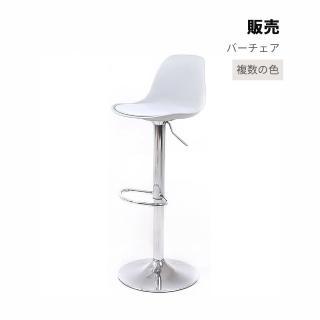 【JOEKI】高背塑料款吧檯椅-A0110(高腳椅/工作椅/中島椅/高腳椅/升降坐椅/吧台椅/吧臺椅/吧檯椅/椅子)/