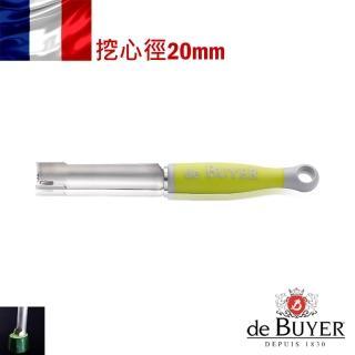 【de Buyer 畢耶】『純鋼萬用刨心器』綠色握柄(直徑20mm)