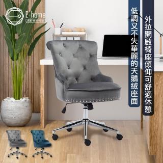 【E-home】喬治亞拉扣鉚釘古典電腦椅二色可選TFC066A(電腦椅)