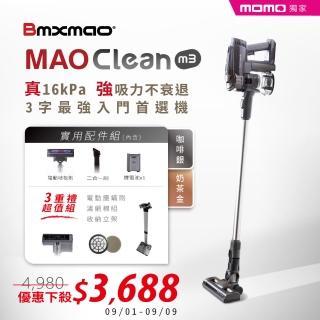 【加碼送塵蹣頭】Bmxmao MAO Clean M3 入門首選16kPa超強吸力 無線手持吸塵器