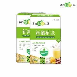 【我的健康日記】新纖植送二盒組(30包/盒(膳食纖維))